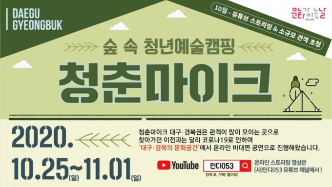 (매일신문) 자연휴양림에서 만나는 대구경북 인디뮤지션의 힐링 공연