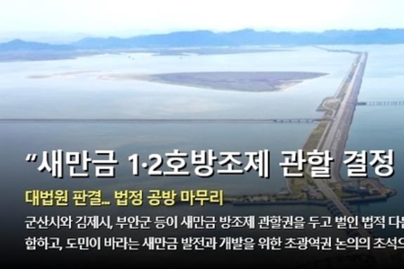 """(전북일보) 대법원 """"새만금 1·2호방조제 관할 결정 재량권 남용 아니다"""" 법적 다툼 종지부"""