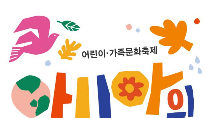 (광주일보) ACC '어린이 가족문화축제 하우펀7'