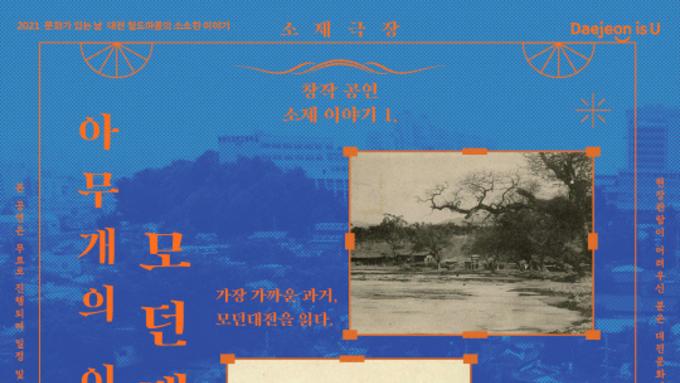 (대전일보) 다가온 가을, 소제극장 '아무개의 이름'·'시네마콘서트' 공연과 함께